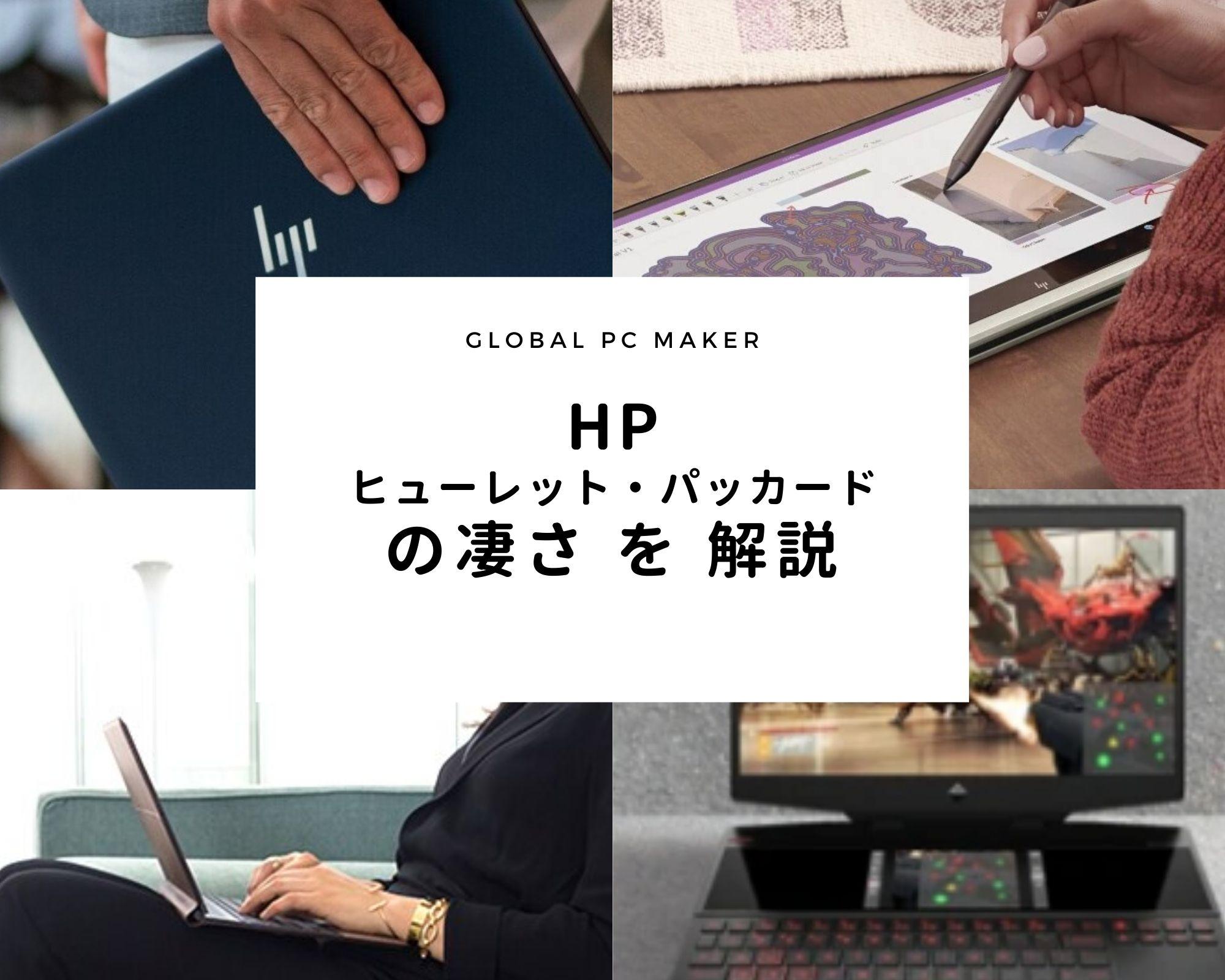 HP(ヒューレットパッカード)の特徴と、ノートパソコン評価一覧